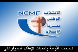 ncmf2